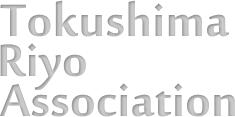 徳島県理容生活衛生同業組合フッター画像